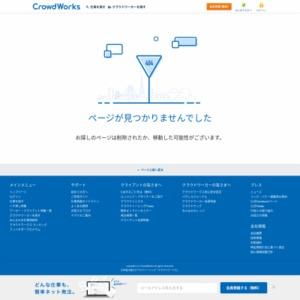 クラウドソーシングな人々の仕事・恋愛事情 2013