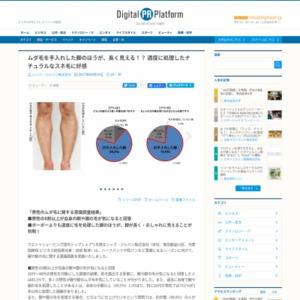 男性のムダ毛に関する意識調査 シック・ジャパン