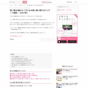 子どもの習い事に関するアンケート調査【2017年】
