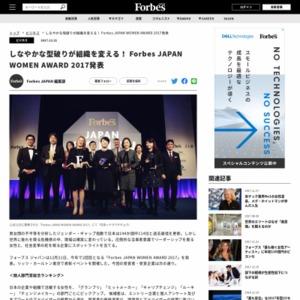 Forbes JAPAN WOMEN AWARD 2017