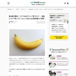 実は超少数派! バナナはおやつって言うけど……遠足にバナナ持っていったことある人は1割未満だと判明!