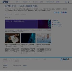 グローバルCEO調査2016(日本語版)