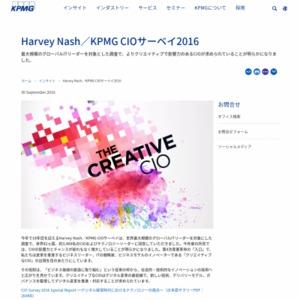 「Harvey Nash/KPMG 2016年度CIO調査」日本語版