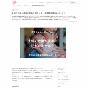 産後の夫婦関係調査レポート キッズライン