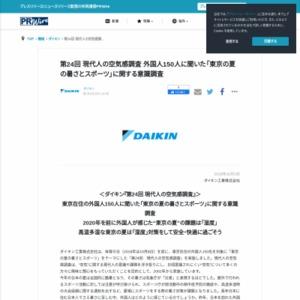 第24回 現代人の空気感調査 外国人150人に聞いた「東京の夏の暑さとスポーツ」に関する意識調査