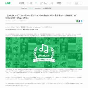 LINE MUSIC 2017年の年間ランキング