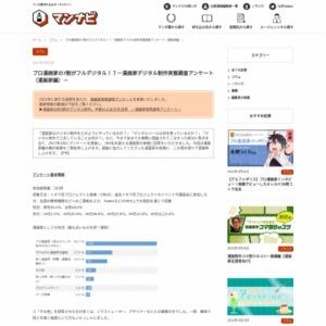 漫画家デジタル制作実態調査アンケート(漫画家編)