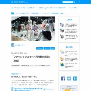 「ファッションコマース利用動向調査」 (後編)