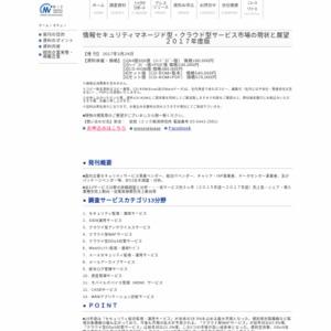 情報セキュリティマネージド型・クラウド型サービス市場の現状と展望 2017年度版