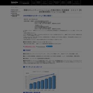 情報セキュリティソリューション市場の現状と将来展望 2017【外部攻撃防御型ソリューション編】