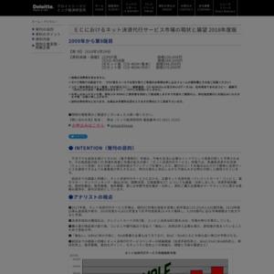 ECにおけるネット決済代行サービス市場の現状と展望 2018年度版