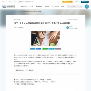 スマートフォン所有者の利用料金に関する実態調査