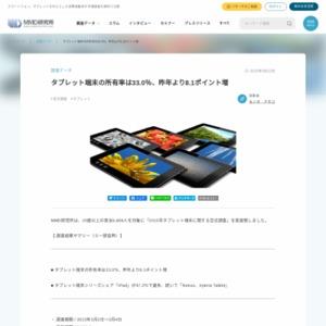 2015年タブレット端末に関する定点調査