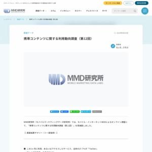 携帯コンテンツに関する利用動向調査(第12回)