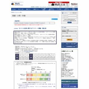 モバイル決済に関するアンケート調査(第2回)