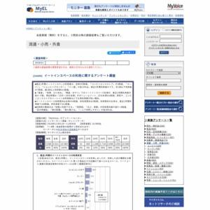 イートインスペースの利用に関するアンケート調査