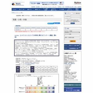 コンビニエンスストアの利用に関するアンケート調査(第5回)