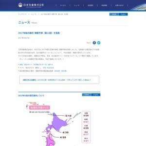 2017年桜の開花・満開予想(第1回)