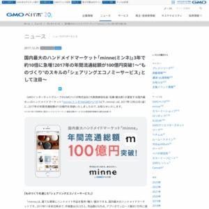 「minne(ミンネ)」3年で約10倍に急増!2017年の年間流通総額が100億円突破