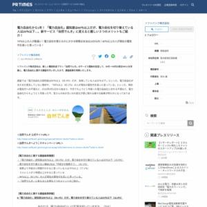 電力自由化に関する調査