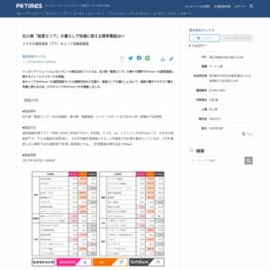石川県「能登エリア」の暮らしで快適に使える携帯電話は!?