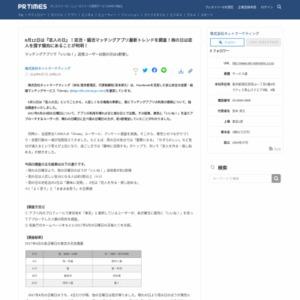 恋活・婚活マッチングアプリ最新トレンド調査