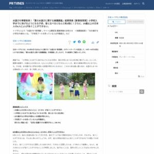 夏の水遊びに関する意識調査