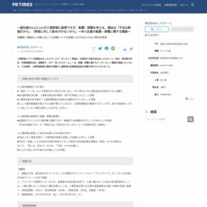 転職・辞職に関するインターネット調査