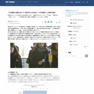 昭和世代VS平成世代『大学受験生』の実態を調査