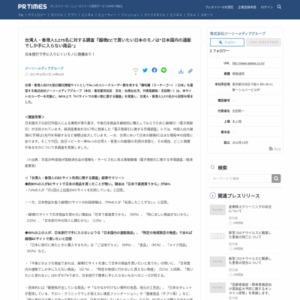 """台湾人・香港人3,275名に対する調査『越境ECで買いたい日本のモノは""""日本国内の通販でしか手に入らない商品""""』"""
