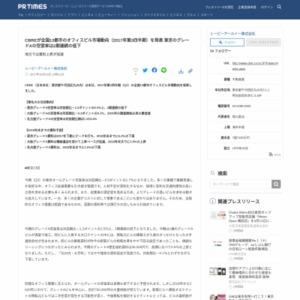 ジャパンオフィスマーケットビュー 2017年第3四半期