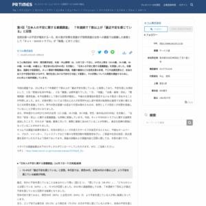 日本人の不安に関する意識調査