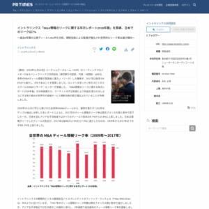 M&A情報のリークに関する年次レポート2018年版
