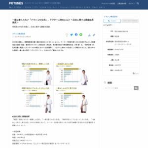 白衣に関する調査