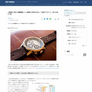 腕時計に関する意識調査
