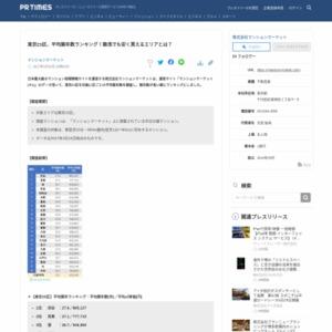 東京23区、平均築年数ランキング!築浅でも安く買えるエリアとは?