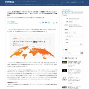 2017年第4四半期グローバル・コマース調査