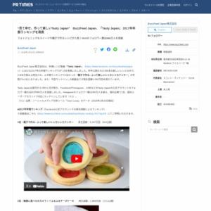 """""""見て幸せ、作って楽しいTasty Japan"""" BuzzFeed Japan、「Tasty Japan」 2017年年間ランキングを発表"""