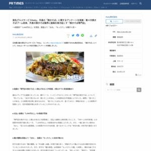 外食の「焼きそば」に関するアンケート
