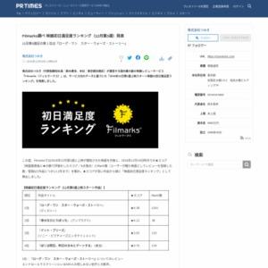 映画初日満足度ランキング(12月第3週)