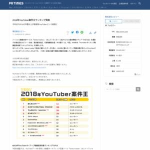 2018年YouTuber案件王ランキング発表