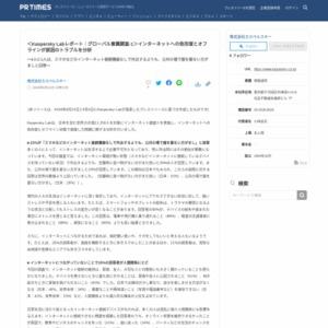 <Kaspersky Labレポート:グローバル意識調査-1>インターネットへの依存度とオフラインが原因のトラブルを分析