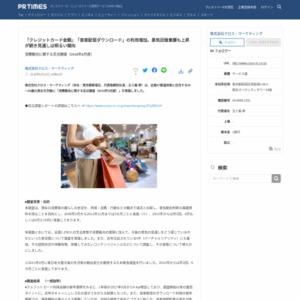 消費動向に関する定点調査(2018年5月度)