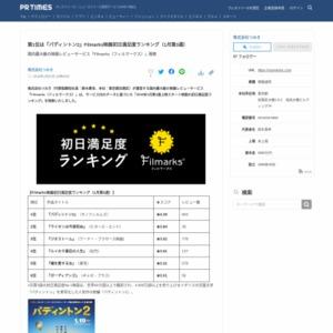 第1位は『パディントン2』Filmarks映画初日満足度ランキング(1月第3週)