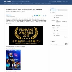 映画賞「FILMARKS AWARDS 2017」投票結果発表