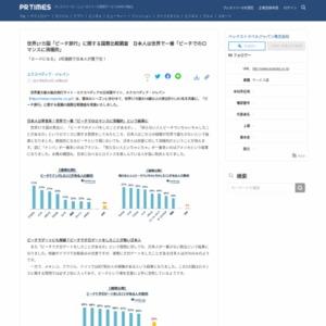 世界17カ国「ビーチ旅行」に関する国際比較調査 エクスペディア