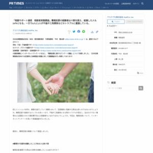 「相談サポート通信 相談者実態調査」職場恋愛の経験者は4割を超え、結婚した人も24%となる