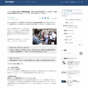 世界33カ国人材の需給効率調査 日本の人材不足は世界ワースト2位
