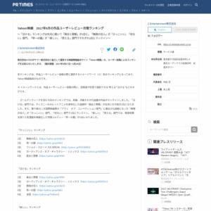 Yahoo!映画 2017年5月の作品ユーザーレビュー月間ランキング
