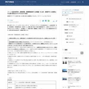 副業実態・意識調査結果【企業編】